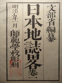 Nihonchishiryaku_a