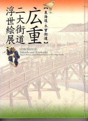 Hiroshigekaidou