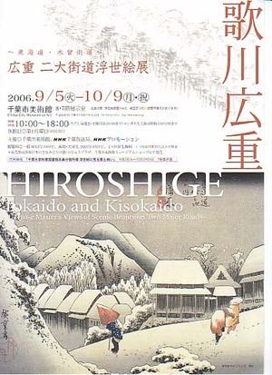 Hiroshigekaidou2