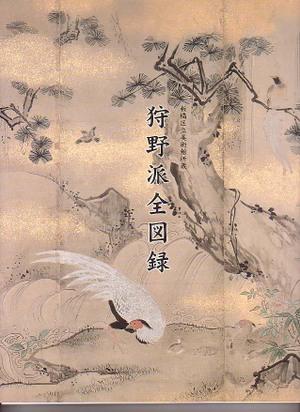 Kanouhazenzuroku