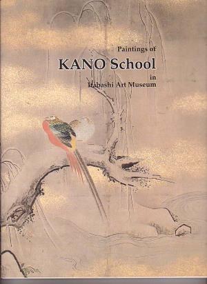 Kanouhazenzuroku2