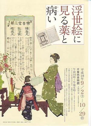 Kusuritoyamai